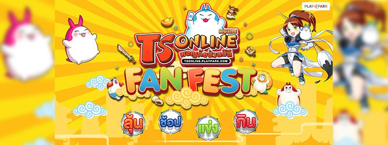 เหยาเหยาชวนร่วมงาน TS FANFEST (ลุ้น ช้อป แข่ง กิน) 31 สิงหาคมนี้ เซ็นทรัลพระราม 9