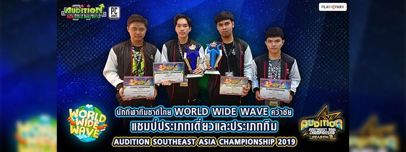 AUDITION ทีมชาติไทยคว้าแชมป์ 2 รายการ การแข่งขัน ASEAC 2019 ที่ประเทศฟิลิปปินส์