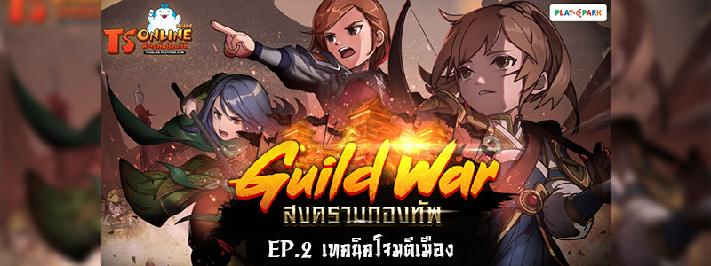 TS Online Mobile รวบรวมเทคนิค Guild War สำหรับฝ่ายโจมตี