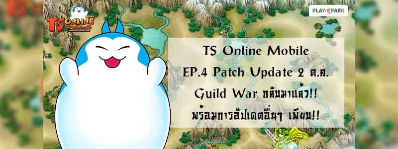 TS Online Mobile แพทช์ใหม่ Guild War กลับมาแล้ว พร้อมการอัปเดตเพียบ!