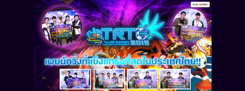 Tales Runner Thailand Championship 2019 ได้สุดยอดนักวิ่งแล้ว