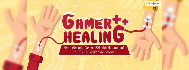 PlayPark GAMER HEALING ร่วมบริจาคโลหิต ต่อชีวิตให้เพื่อนมนุษย์