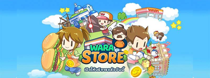 5 พ.ย.นี้ Wara! Store อัปเดตธีมใหม่ หมู่บ้านเกาหลี