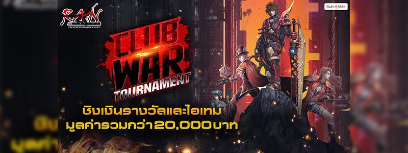 RAN Club War Tournament ชิงเงินรางวัลและไอเทมรวมกว่า 20,000 บาท