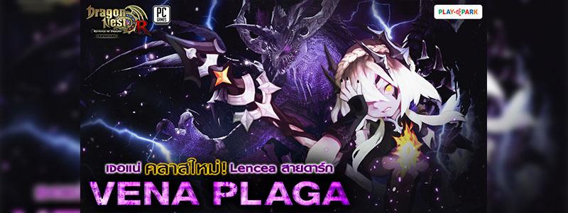 Dragon Nest อัพคลาสใหม่สายดาร์ก Vena Plaga ปรากฎตัวแล้ววันนี้!