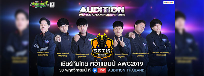 AUDITION ชวนเชียร์ทีมไทย SETH.WORLD WIDE WAVE คว้าชัยแชมป์โลก AWC 2019