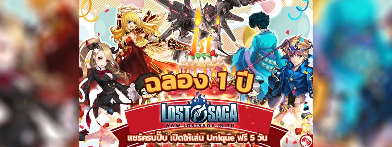 ฉลองครบ 1 ปี Lost Saga เปิดให้เล่น ! Unique Hero ฟรี 5 วัน
