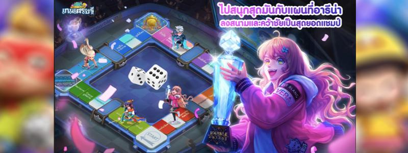 """LINE เกมเศรษฐี อัพเดทแผนที่ใหม่ """"อารีน่า"""" พร้อมกิจกรรมแจกไม่อั้น เล่นและรับรางวัลทุกวันไปเลยฟรีๆ!"""