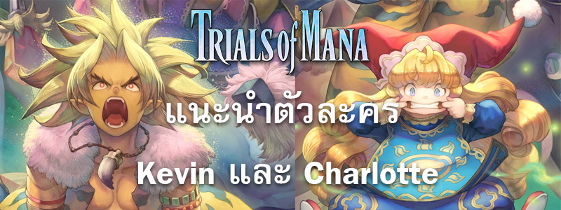 Trials of Mana: Kevin & Charlotte Story