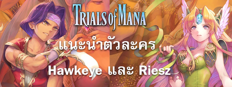 Trials of Mana: Hawkeye & Riesz Story