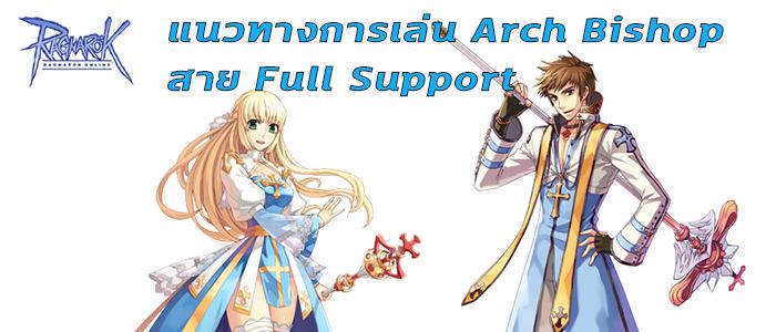 GUIDE แนวทางการเล่น  Arch Bishop สาย Full Support Lv 1 – 120