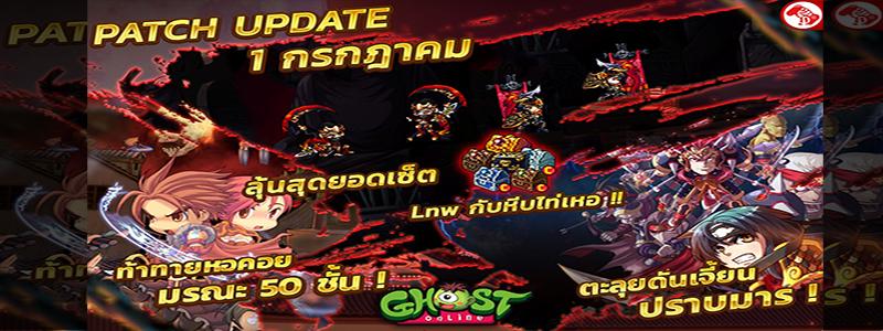 Ghost Online Update Patch ใหม่ ! ลุยหอคอยมรณะ และ ภารกิจปราบมารลุ้นเซ็ตไท่เหอสุดเทพ !!
