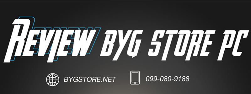 รีวิว BYG PC Gaming ด้วย CPU Intel GEN 10 ในงบสุดประหยัดแต่ประสิทธิภาพคุ้มค่าเกินราคา!!