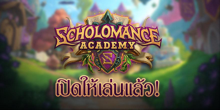"""เริ่มคาบเรียนสำหรับผู้เล่น Hearthstone™ เตรียมพบกับ """"Scholomance Academy™"""""""