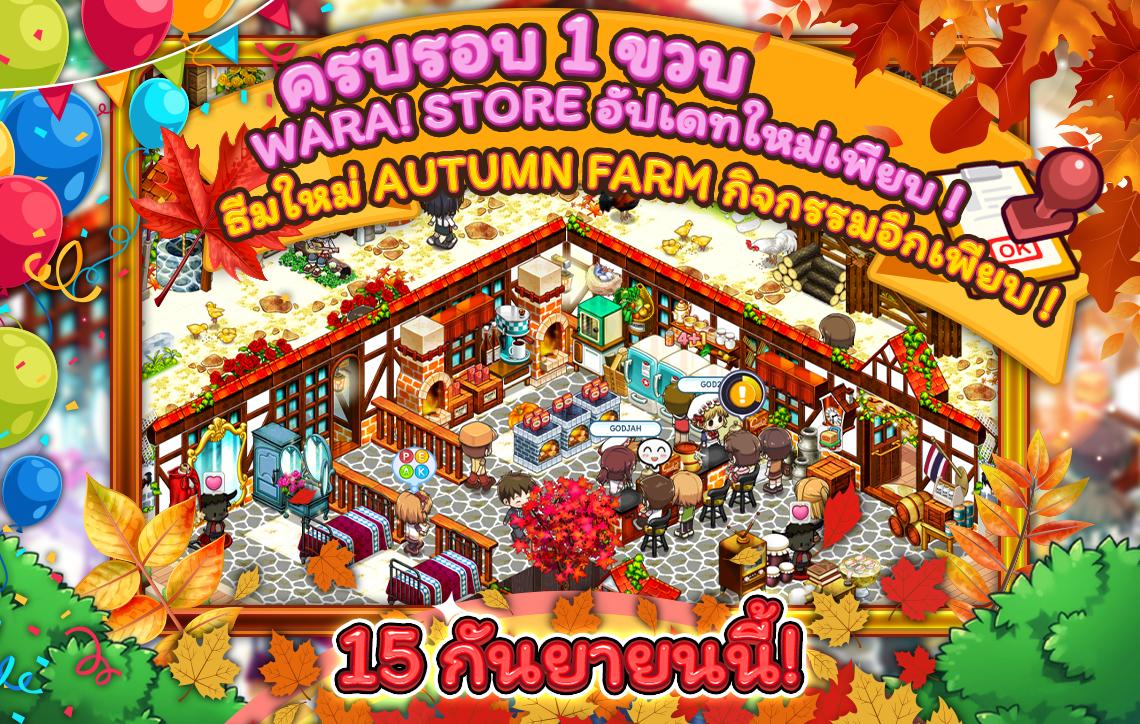 """Wara! Store อัปเดตใหม่ """"Autumn Farm"""" ธีมใหม่ฉลองครบรอบ 1 ปี"""