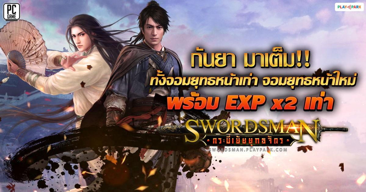 Swordsman Online จัดเต็ม 3 กิจกรรมแจกฟรีไม่ต้องลุ้น  เอาใจผู้เล่นเก่า ต้อนรับผู้เล่นใหม่  กันยายนนี้
