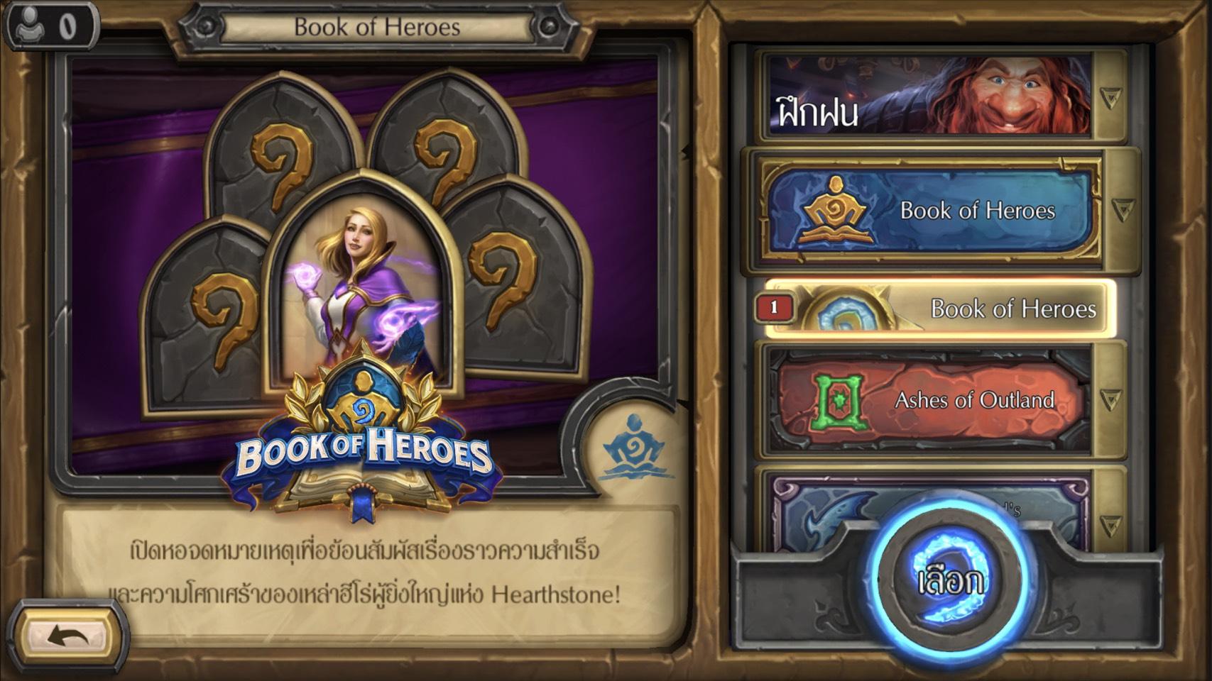 การผจญภัยคนเดียวครั้งใหม่ของ Hearthstone ใน Book of Heroes  เปิดให้เล่นแล้ว! มาสำรวจเรื่องราวของนักเวทย์ชื่อดัง เจน่า พราวด์มัวร์ กัน!