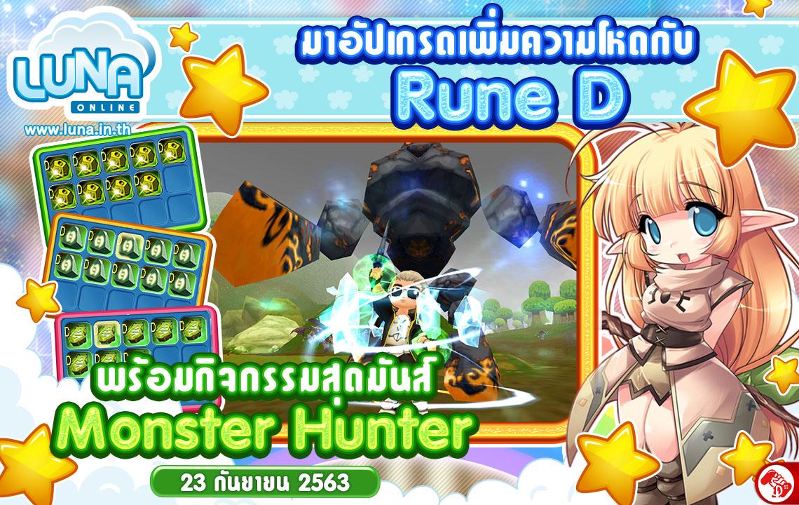 23 ก.ย.นี้ Luna Online อัปเดตระบบ Rune Rank D พร้อมกิจกรรมพิเศษและของรางวัลเพียบ