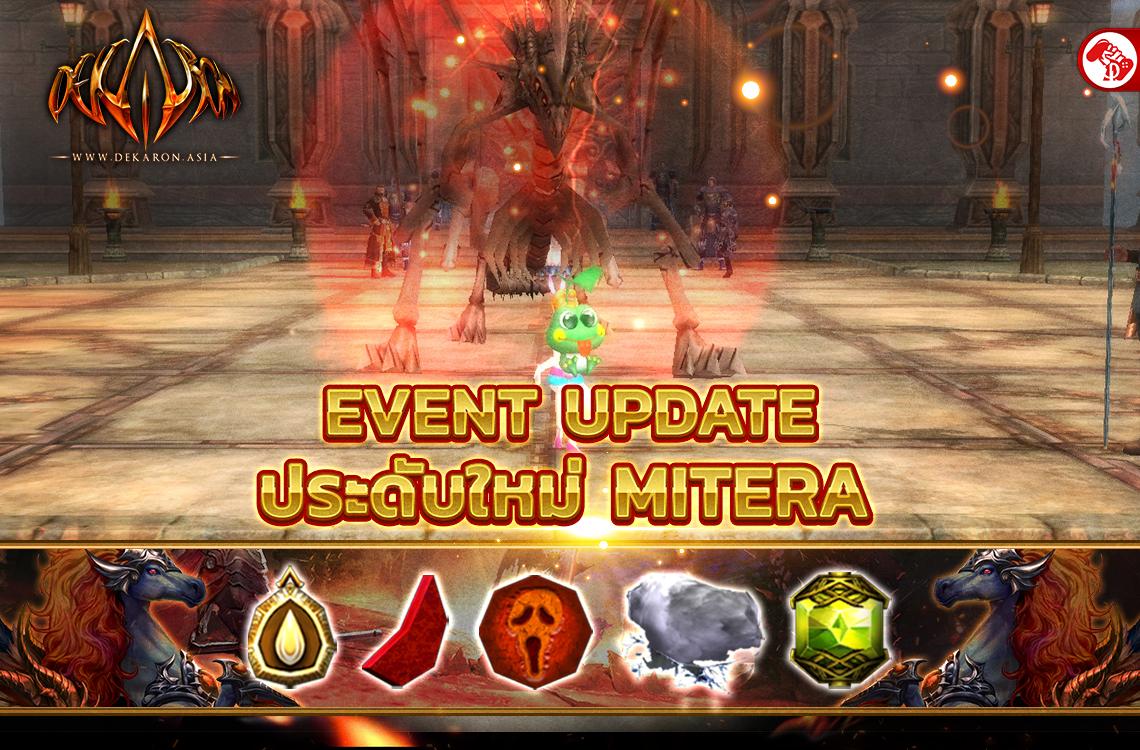 24 กันยายน 2563 GODLIKE Dekaron Online อัปเดตกิจกรรมต่อเนื่อง พร้อมเนื้อหาใหม่ Mitera !