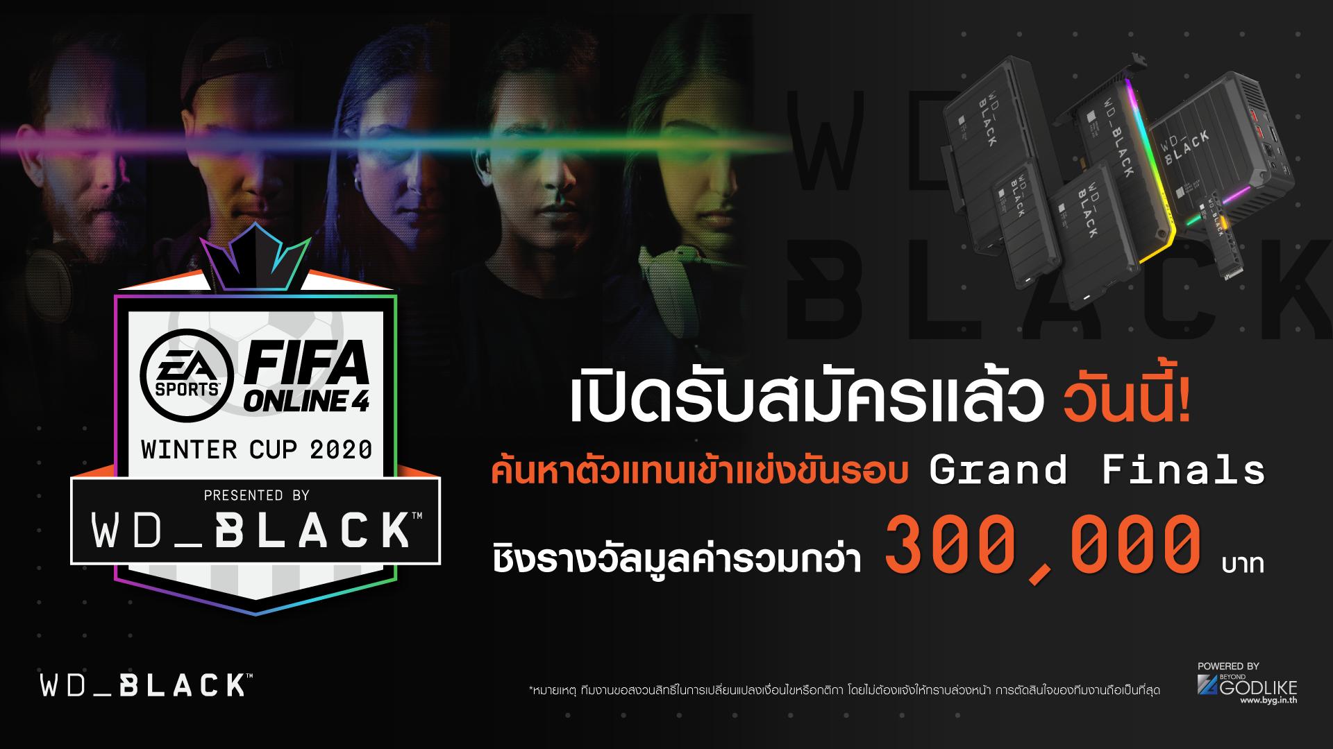 รายการแข่งขันเกมฟุตบอลสุดยิ่งใหญ่กับ FIFA Online 4 Thailand Winter Cup 2020 presented by WD_BLACK เพื่อค้นหาจ้าวแห่งลูกหนังตัวจริง ชิงรางวัลมูลค่ารวมกว่า 300,000 บาท