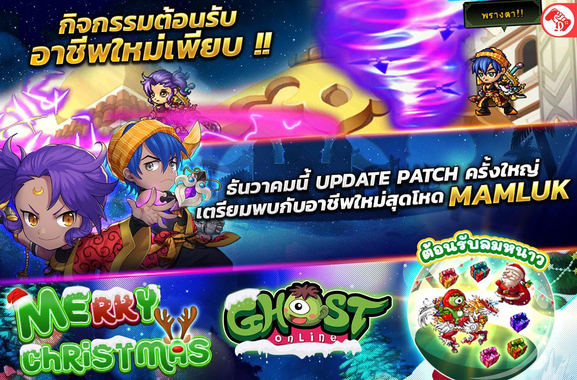 2 ธันวาคมนี้ Ghost Online Update Patch ครั้งใหญ่ อาชีพใหม่ Mamluk และ X'mas Event !!