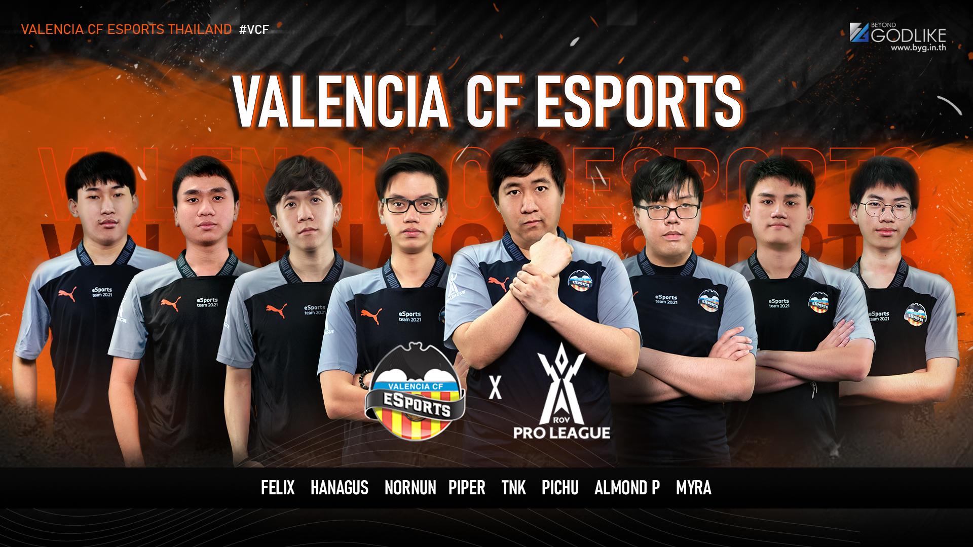 เปิดตัวแล้ว! กับนักแข่งมากฝีมือจากทีม Valencia CF Esports