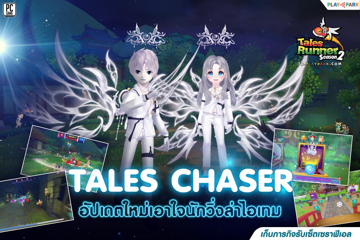 Tales Runner เอาใจรันเนอร์ จัดกิจกรรมแจกไอเทมฟรีตลอดมกรานี้!