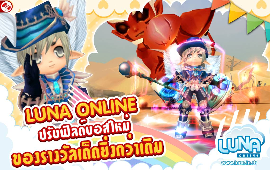 Luna Online อัปเดตฟิลด์บอสใหม่ รางวัลเด็ดยิ่งกว่าเดิม 20 ม.ค.นี้