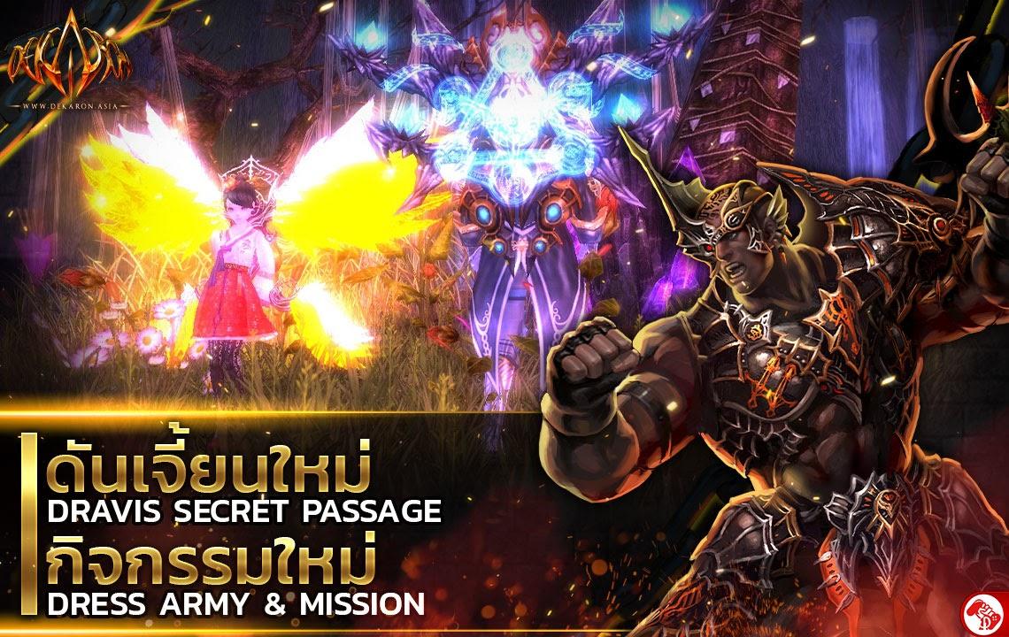GODLIKE Dekaron Online อัปเดตดันเจี้ยนโซโล่สุดท้าทาย Dravis Secret Passage สำหรับสร้างประดับระดับสูง Dragonic Squama !!