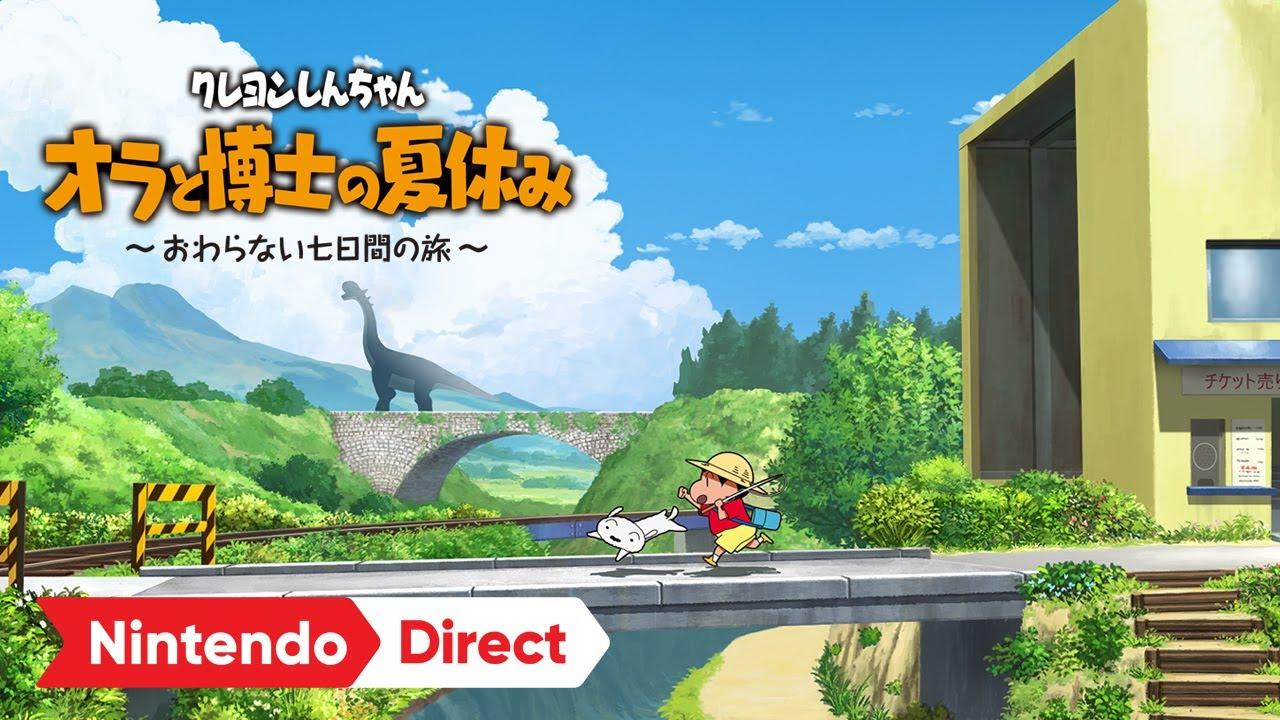 เปิดตัวเกม Crayon Shin-chan: Ora to Hakase no Natsuyasumi กำหนดวางจำหน่ายบน Nintendo Switch ในช่วงฤดูร้อนนี้