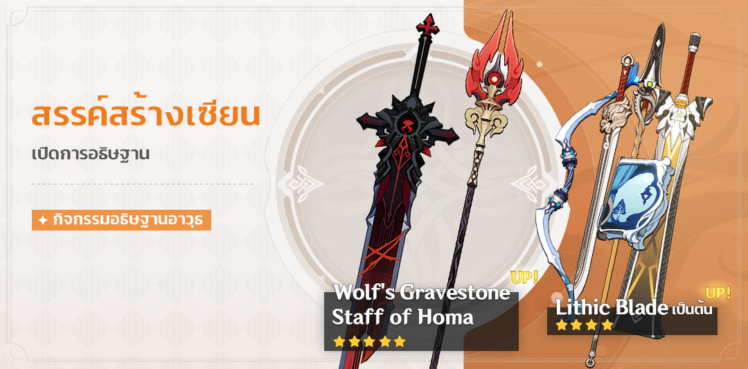ส่องอาวุธใหม่น่าเปิด! กับตู้อาวุธสรรค์สร้างเซียนตู้ใหม่ห้ามพลาดในเกม Genshin Impact