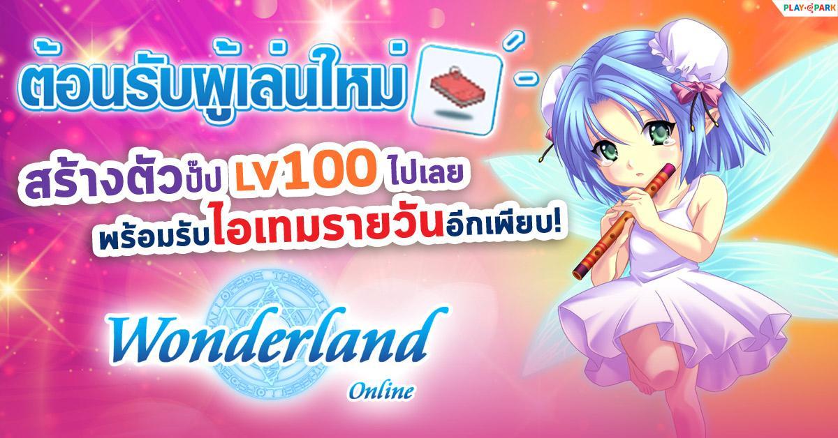 Wonderland Mobile สร้างตัวใหม่วันนี้  อัพเลเวล 100 ฟรี! พร้อมกิจกรรมรับรางวัลเพียบ!