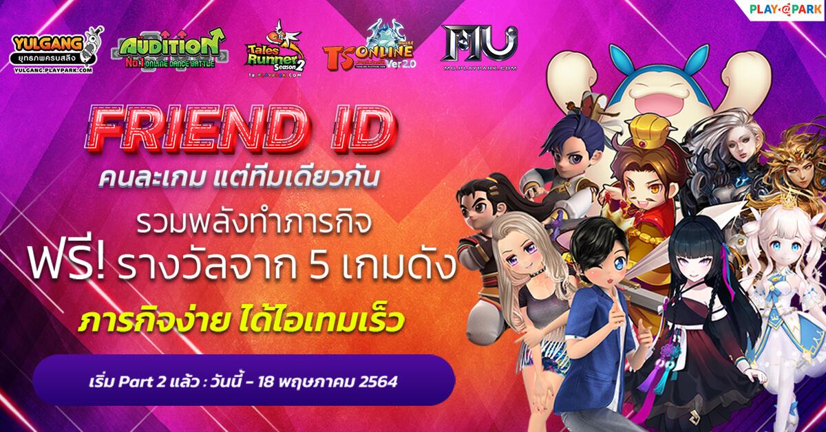 PlayPark FRIEND ID #Part2 ปรับเงื่อนไขใหม่...ได้ไอเทมไวกว่าเดิม!