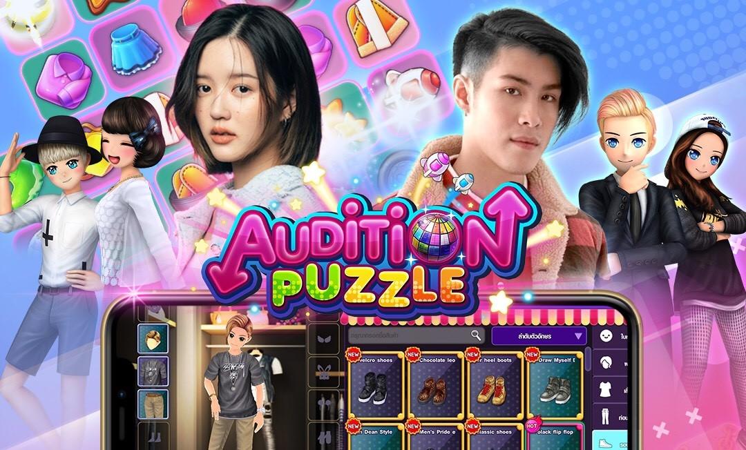 Audition Puzzle ชวนทำภารกิจพิชิต Fanmeet กับคู่จิ้นสุดฟิน เจ้านาย-จูเน่