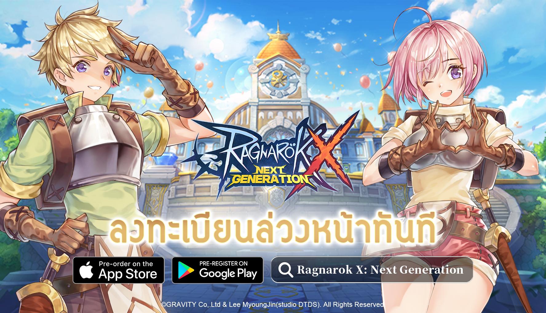 Ragnarok X: Next Generation เตรียมเปิดเป็นทางการ ในวันที่ 18 มิ.ย. ลงทะเบียนล่วงหน้าบน iOS/Android สโตร์ไทยทันที เพื่อรับของรางวัลสุดพิเศษ เมื่อเกมเปิดทางการ