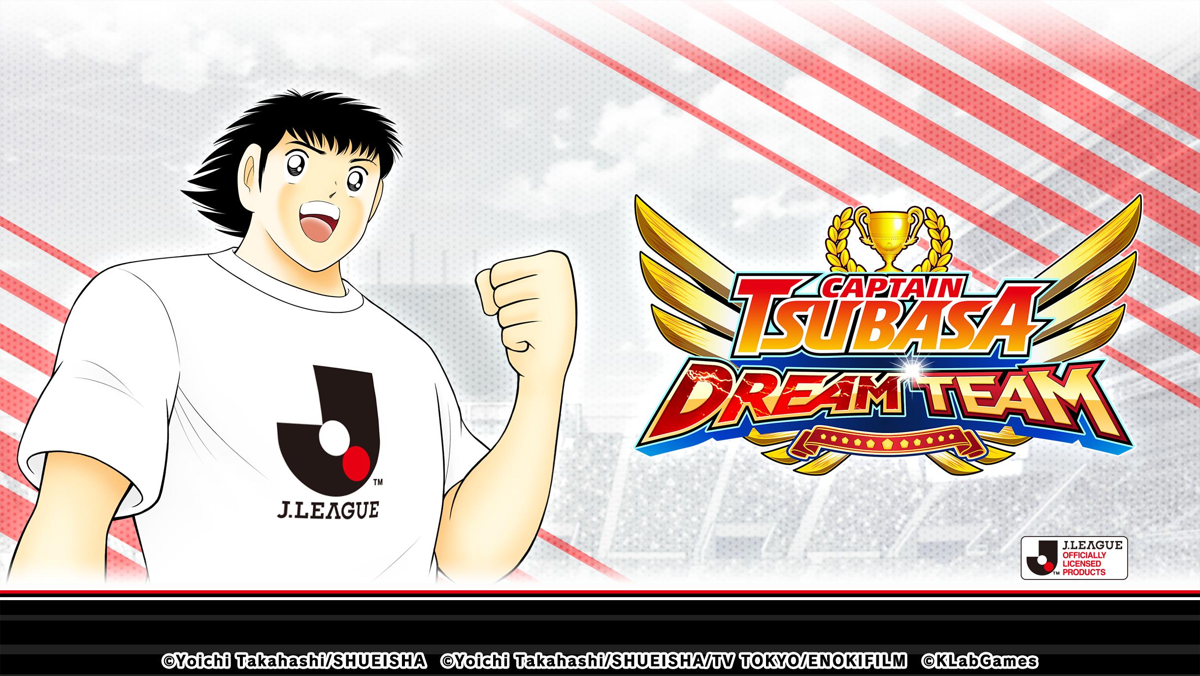 """เกม """"กัปตันซึบาสะ: ดรีมทีม (Captain Tsubasa: Dream Team)"""" เปิดตัวตัวละครผู้เล่นใหม่ในชุดยูนิฟอร์มทางการ J.League 2021 แล้ววันนี้!"""