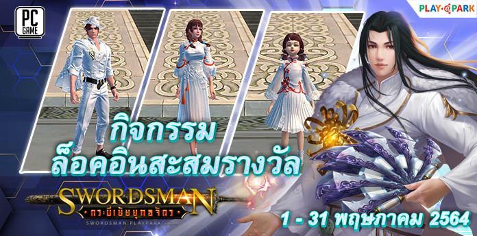Swordsman Online ล็อกอินสะสมรับรางวัลสุดพิเศษ ตลอดพฤษภาคมนี้