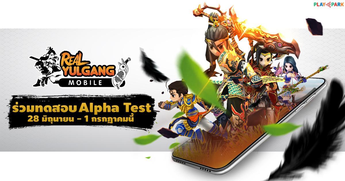 Real Yulgang Mobile  ประกาศเปิดให้ร่วมทดสอบ Alpha Test พร้อมกัน 28 มิถุนายนนี้!