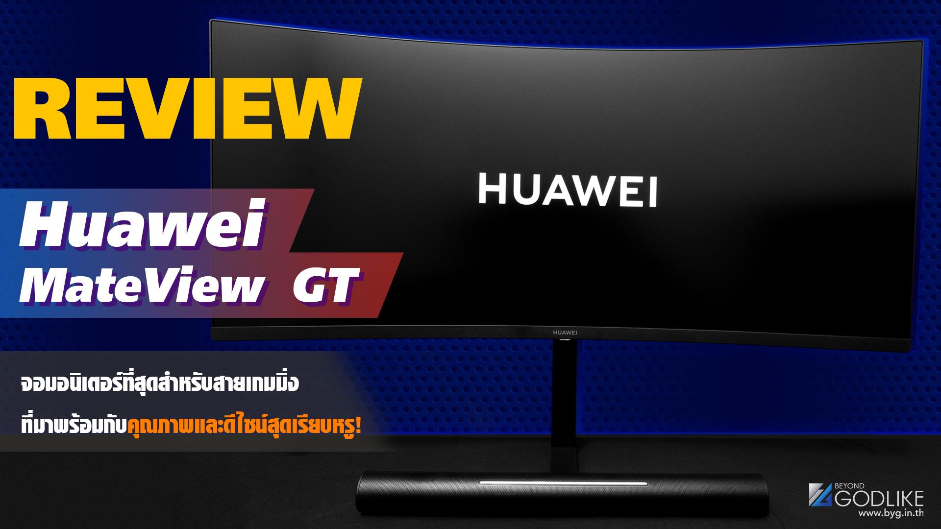 [Review] Huawei MateView GT จอมอนิเตอร์ที่สุดสำหรับสายเกมมิ่งที่มาพร้อมกับคุณภาพและดีไซน์สุดเรียบหรู!