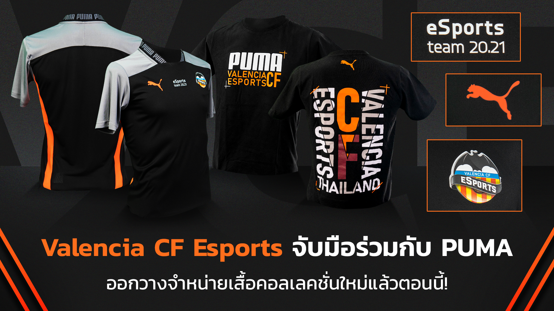 Valencia CF Esports ร่วมกับ PUMA ออกวางจำหน่ายเสื้อทีมคอลเลคชั่นใหม่แล้ว!
